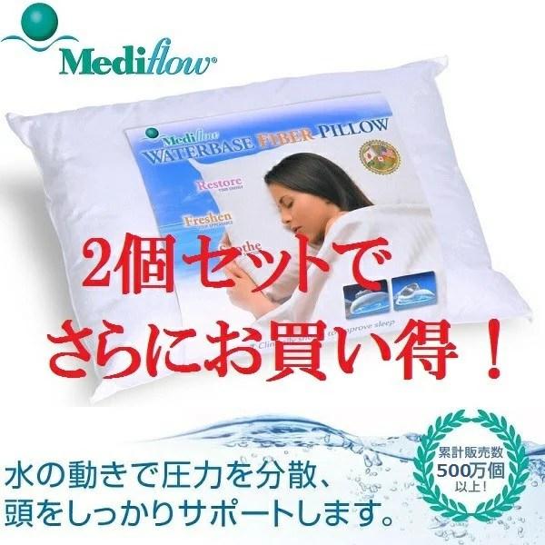 【お買い得2個セット!!】【国内検査正規輸入品】Medifl