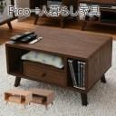 ピコシリーズ テーブル「Pico series Table(FAP-0013)」【JKP】サイズ:幅60×奥行42.5×高さ35cmカラー:ナチュラル(#9899743)、ブラウ..