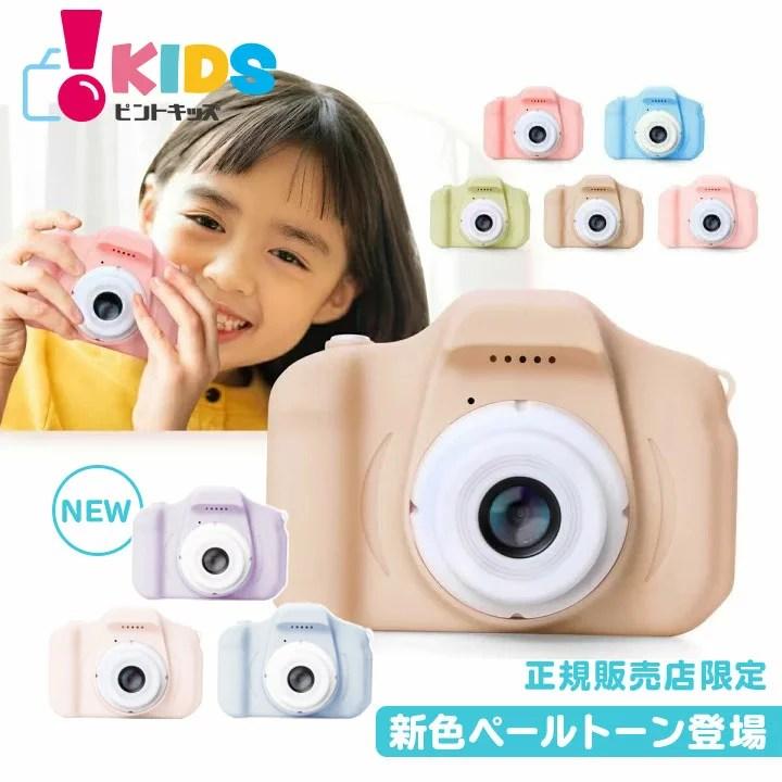 【ラッピング付★送料無料】子供用カメラ トイカメラ キッズカメラ SDカード付 公式ショップ ピント