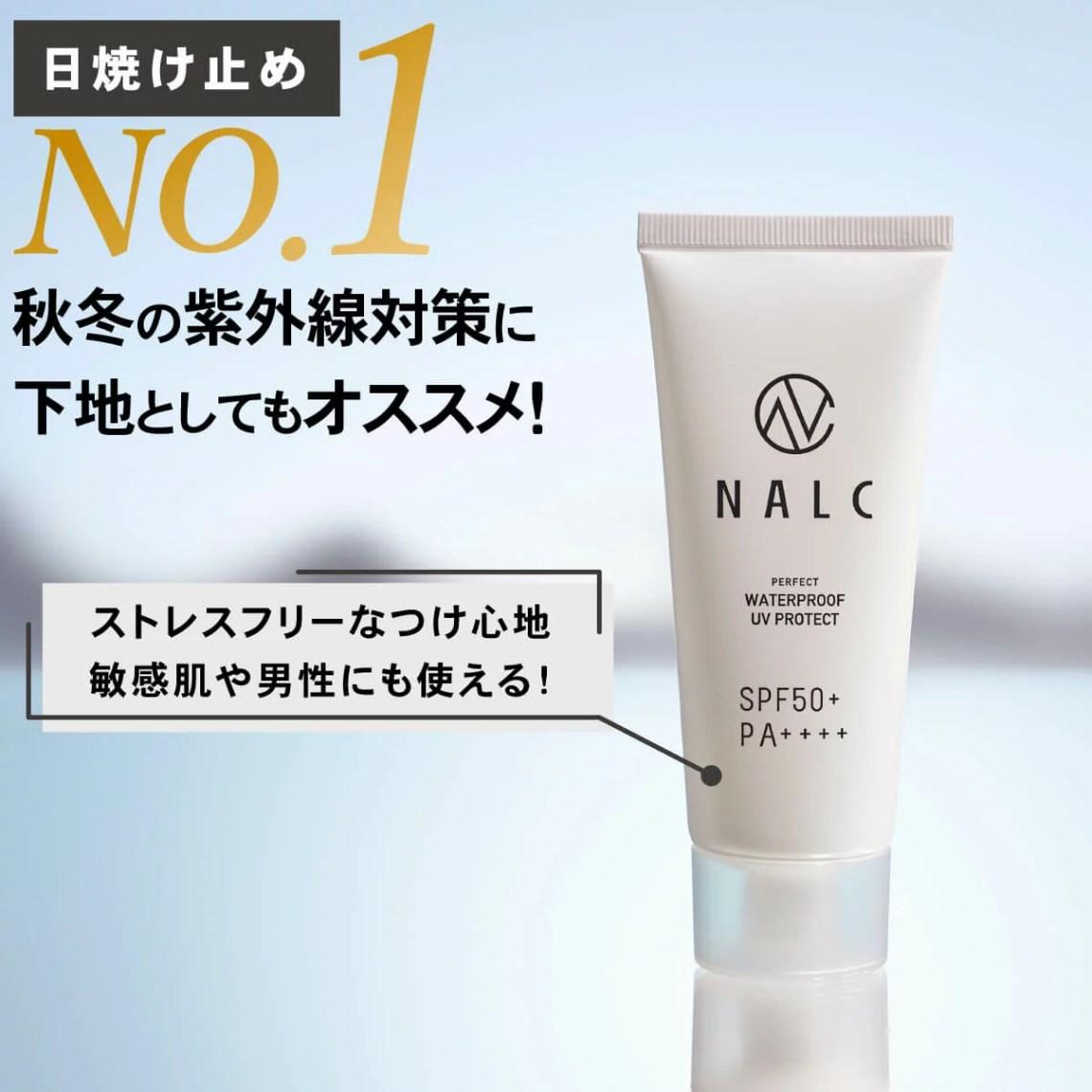【楽天1位! 敏感肌 の方にも】 日焼け止め レディース メンズ NALC ナルク 日焼け止めジェル