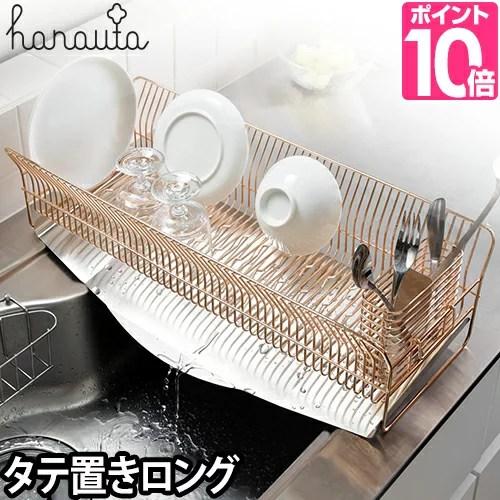【スポンジワイプ3枚セットのオマケ特典あり】 水切りラック hanauta(ハナウタ) ディッシュド