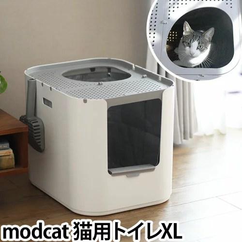 猫用トイレ modko モデコ modkat モデキャット XL リターボックス