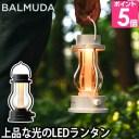LED ランタン 【ランタン収納袋のおまけ特典】 BALMUDA The Lantern バルミューダ ザ・ランタン LED 充電 暖色 Ra90 アウトドア 食卓 キャンプ 懐中電灯 バリュミューダ 常夜灯 IP54 防滴 モダン クラシカル アンティーク おしゃれ かっこいい L02A