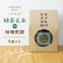 【紙袋】チョコっとシリーズ緑茶・玄米入り味噌煎餅 【1枚×5袋】 新感覚味噌せんべいスイーツ
