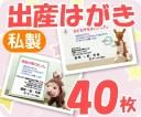 【出産はがき印刷】【40枚】【私製】【フルカラー】【ゆうパケット無料】