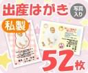 【出産はがき印刷】【52枚】【私製】【写真入り】【レターパック360無料】