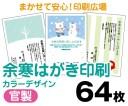 【余寒はがき印刷】【64枚】【官製はがき】【フルカラー】【レターパック360無料】