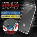 【在庫限り】【今なら保護フィルム付き】 iphone8plus ケース クリア 耐衝撃 iPhone7 plus ケ……