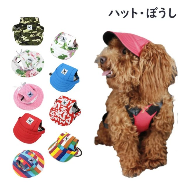 犬 猫 小型犬 キャップ TAIL UP 帽子 ハット かぶりもの おでかけ グッズ