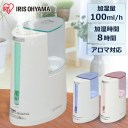 [安心延長保証対象]加湿器 加熱式加湿器 アロマ SHM-100U ホワイト・ホワイト/ブルー・ホワイト/ピンク アイリスオーヤマ