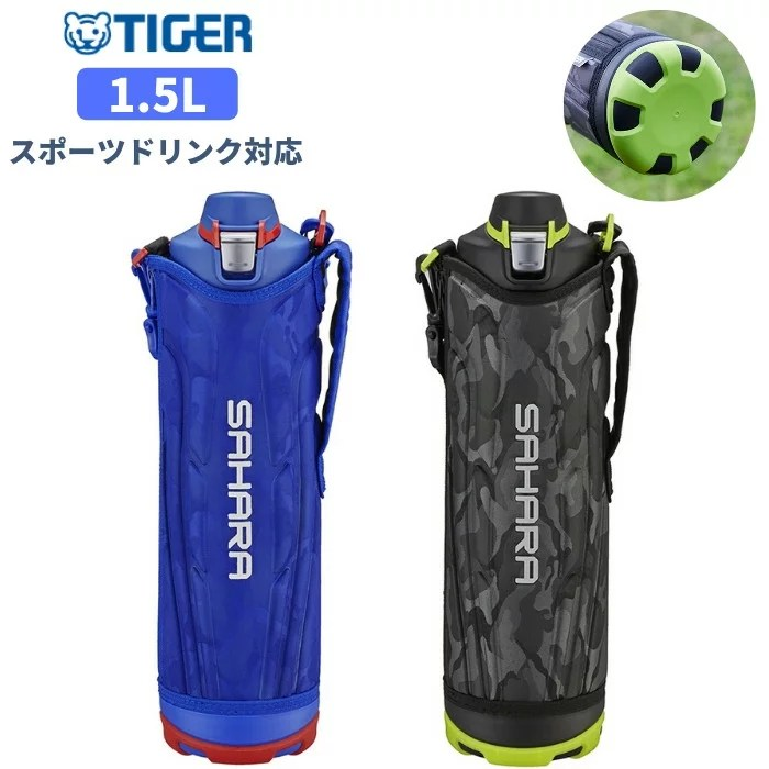【あす楽】タイガー 水筒 マグ 1.5リットル 子供 大人 1.5L カバー付き スポーツドリンク対