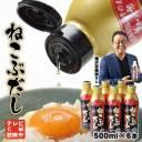 ねこぶだし(ボトルタイプ)《北海道日高昆布の栄養豊富な根昆布