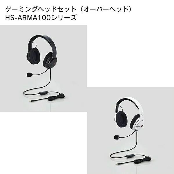 【送料無料】 ELECOM(エレコム) ゲーミングヘッドセット(オーバーヘッド) HS-ARMA100ガンシューティング ゲーム FPS 最適 ゲーミングヘッドセット Hi-Fi 高音質 チタンコート振動板ドライバー 疲れにくい 両耳オーバーヘッド PETフィルム 高剛性 異常振動防止