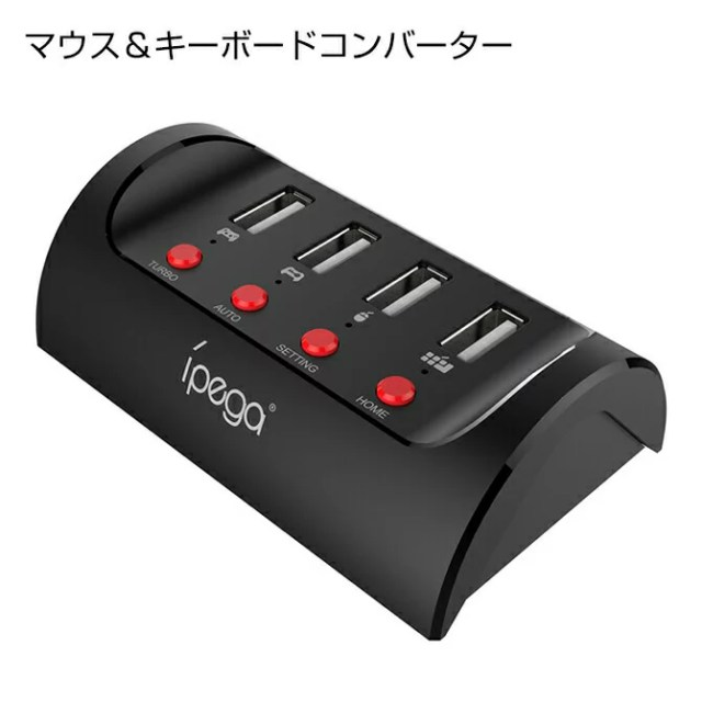【送料無料】【iPega】【PG-9133】【Mouse Keyboard Converter for Nintendo Switch / PS4 / Xbox one Game Controller and Console Adapter】【マウス キーボード コンバーター 任天堂スイッチ / PS4 / Xbox one ゲーム コントローラー and コンソール アダプター】