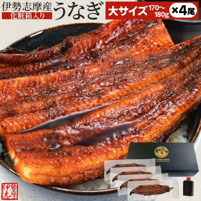 うなぎ 伊勢志摩産 たれ 大サイズ 4尾 送料無料 国産 ウナギ 鰻 蒲焼き 丑の日 個包装 冷凍
