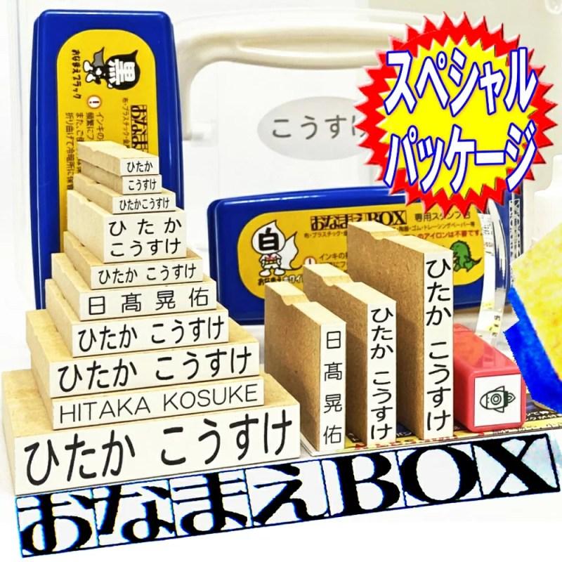 【創業117年 感謝祭 送料無料】おなまえBOX ★ 安心のレビュー4万超! ひらがな・漢字・ローマ