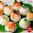 一口サイズで可愛い、解凍するだけ簡単お寿司!冷凍てまり(手まり/手毬)寿司 10個入りパーティーや子供会、ママ会などに!女性やお子様にぴったりです!鮭(サケ)、烏賊(イカ)、蟹(カニ)、海老(エビ)、キスの5種が2個ずつ入っています。