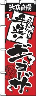 のぼり旗「当店自慢手造りギョーザ」【N-2366】(のぼり/のぼり旗/旗/幟)
