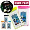 指紋認証対応 防水ケース スマホ iPhone iPhone8 iPhoneXR iPhoneXS 防水ケース 蓄光 光る防水……