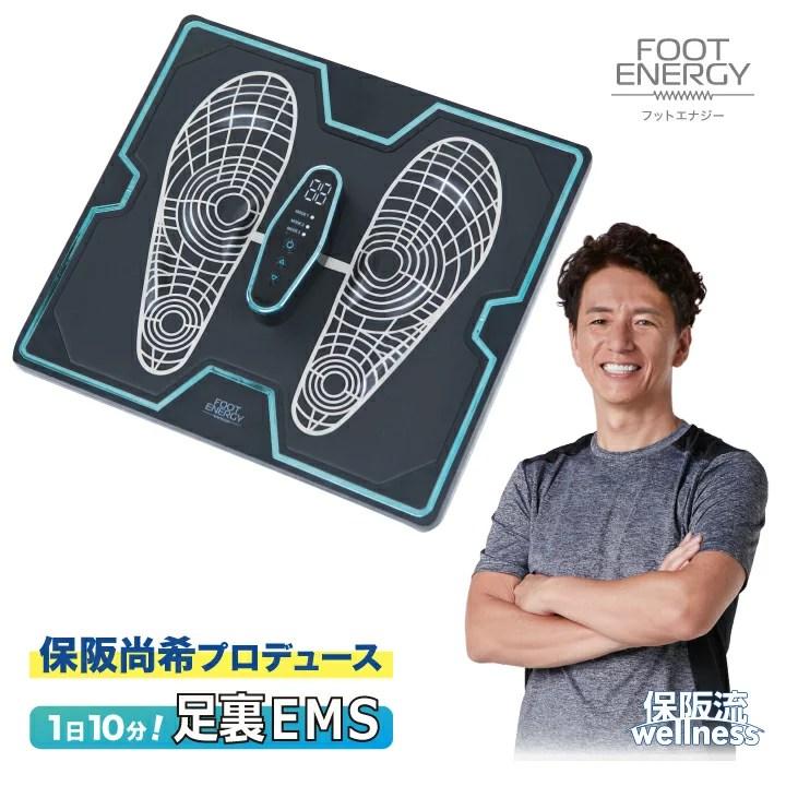 保阪尚希プロデュース【フットエナジー(Foot Energy)】送料無料【メーカー公式】1日10分で