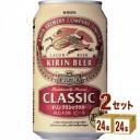 【200円クーポン ママ割5倍】キリン クラシックラガービール 350ml×24本(個)×2ケース ビール