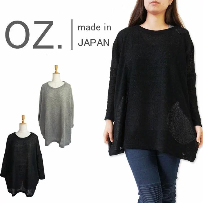 【半額】OZ【オンス】レディース クルーネック セーター ウール ローゲージ ニット プルオー...
