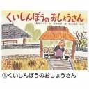 教育画劇 かみしばい日本のユーモア民話(全6巻)【返品・交換・キャンセル不可】【イージャパンモール】