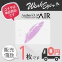 【送料無料】片眼1枚 アイミー アスフェリックUV エア(高酸素透過性ハードレンズ) ハードコンタクトレンズ【RCP】