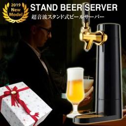 2019年 最新型 スタンド型 ビールサーバー GH-BEE