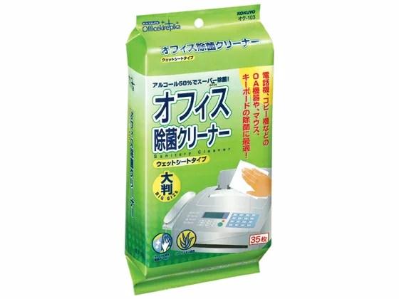 コクヨ/オフィス除菌クリーナー(大パック)35枚/オク-10