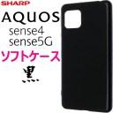 ブラックソフトケース AQUOS sense 4 sense 5G sense4 sense5G アクオスセンス SH-41A SH41A d……