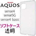 クリアソフトケース AQUOS sense4 sense5G sense4 basic アクオスセンス SH-41A SH41A ドコモ ……