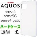クリアハードケース AQUOS sense4 sense5G sense4 basic アクオスセンス SH-41A SH41A docomo ……