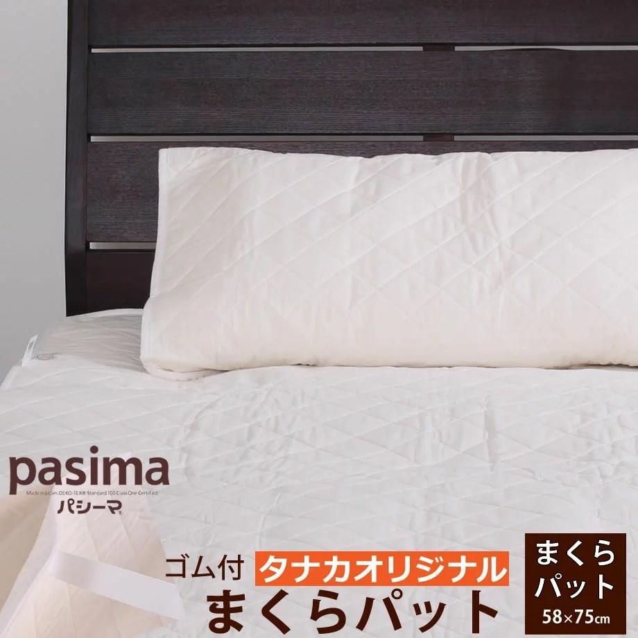 タナカオリジナル パシーマ まくらパット 58×75 無添加 脱脂綿 寝具 赤ちゃん シニアまで 日