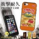 衝撃吸収 耐衝撃 送料無料 スマホケース iPhone8 ケース iPhone7 iPhoneX ハードケース アイフ……