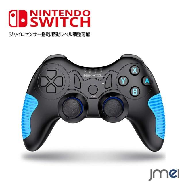 Nintendo Switch 対応 コントローラ Bluetooth 接続 ジャイロセンサー 搭載 任天堂スイッチ ワイヤレス Switch Pro コントローラー 振動連動 ニンテンドー スイッチ HD振動