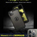 iPhone12 Pro ケース 米軍MIL規格取得 タフアーマー シュピゲン iPhone12 mini ケース スタン……