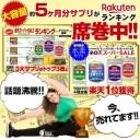 ダイエット サプリ 大人気 アイテム口コミ第3位