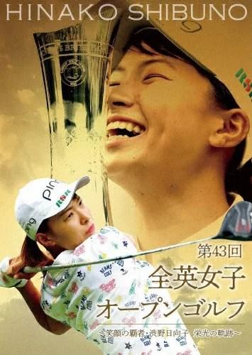 【送料無料】第43回全英女子オープンゴルフ 〜笑顔の覇者・渋野日向子 栄光の軌跡〜【DVD豪華版】/渋野日向子[DVD]【返品種別A】