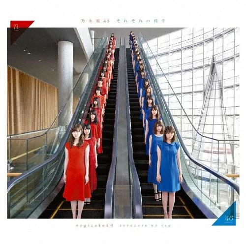 【送料無料】[枚数限定]それぞれの椅子(Type-A)[初回仕様]/乃木坂46[CD+DVD]【返品種別A】