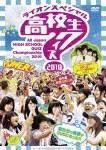 【送料無料】第30回全国高等学校クイズ選手権 高校生クイズ2010/TVバラエティ[DVD]【返品種別A】
