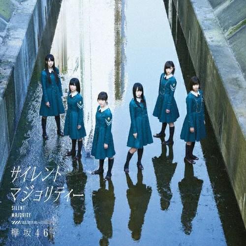 サイレントマジョリティー(TYPE-C)/欅坂46[CD+DVD]通常盤【返品種別A】