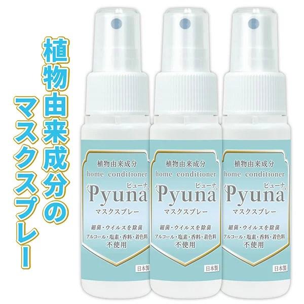 マスクスプレー Pyuna ピューナ ノンアルコール 50g×3本セット ウイルス・細菌が付着したマ