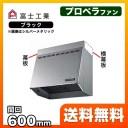 [FVM-606L-BK]富士工業 レンジフード スタンダード プロペラファン 間口:600mm 照明付 前幕板別売 ブラック 換気扇 台所