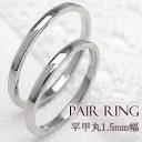 結婚指輪 結婚指輪 ゴールド ペアリング シンプル ストレートリング ホワイトゴールドK10 マリッジリング 10金 2本セット ペア 文字入..