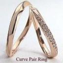 結婚指輪 ゴールド カーブデザイン ウェーブライン ダイヤモンド ペアリング ピンクゴールドK18 マリッジリング 18金 2本セット ペア ..