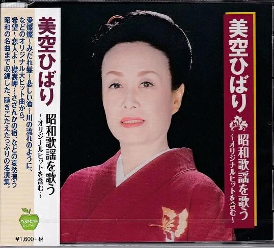 【ポイント5倍】美空ひばり 昭和歌謡を歌う CD