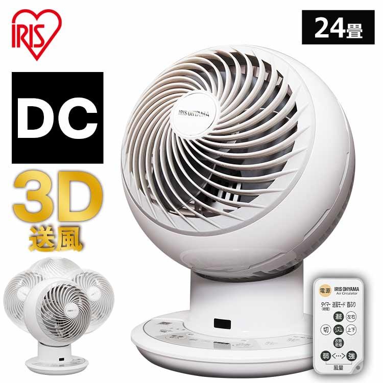 \300円OFFクーポン対象/ サーキュレーター 24畳 PCF-SDC15T 扇風機 静音 サーキ