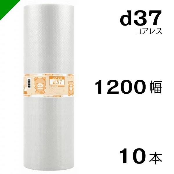 プチプチ コアレス【d37】1200mm×42M 10巻 川上産業( ぷちぷち / ロール / エアキャップ / エアーキャッ...