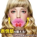 リフトアップ 表情筋 器具 グッズ トレーニング 顔 たるみ ほうれい線 エクササイズ 解消 引き上げ 口元 しわ 消す 口角【328375】